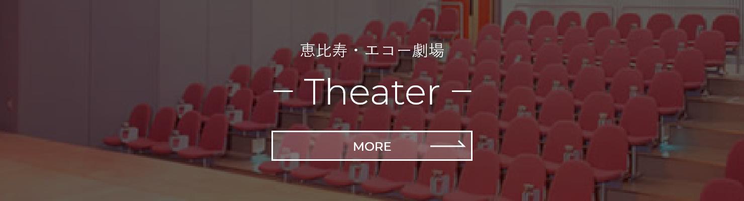 恵比寿・エコー劇場